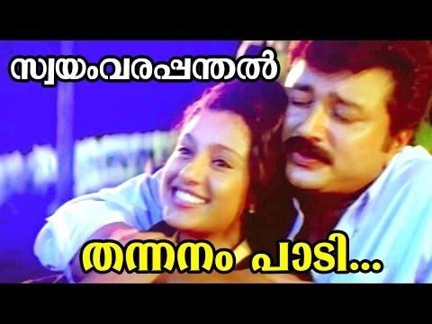 Thannanam Paadi...   Swayamvarapanthal   Malayalam Movie Song