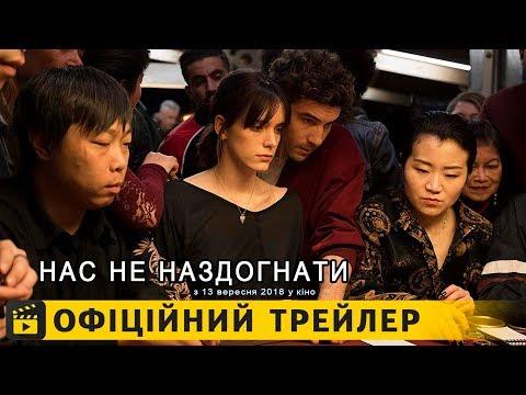 трейлер Нас не наздогнати (2018) українською
