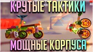КУЧА КРУТЫХ КОРПУСОВ! ЛУЧШАЯ ТАКТИКА ПРОТИВ ЛЕТУНОВ! - CATS: Crash Arena Turbo Stars