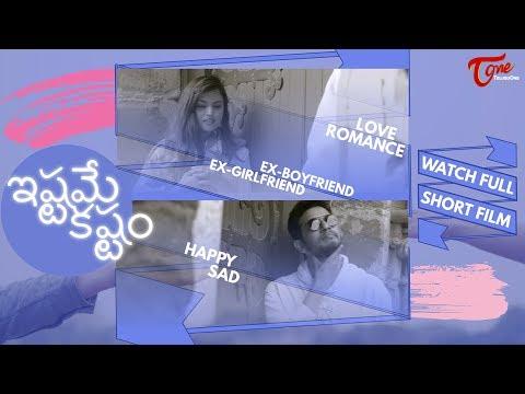 Istame Kastam   New Trend Love Story   Shot On IPhone X   Sandeep Raj Films   Teluguone