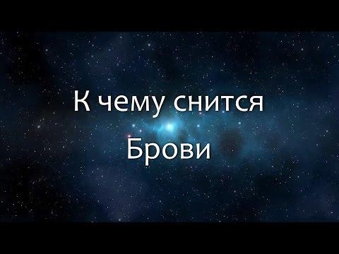 К чему снится Брови (Сонник, Толкование снов)