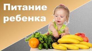 ПИТАНИЕ РЕБЕНКА 1,5 - 3 ЛЕТ ♥ Питание моего ребенка 2 3 года
