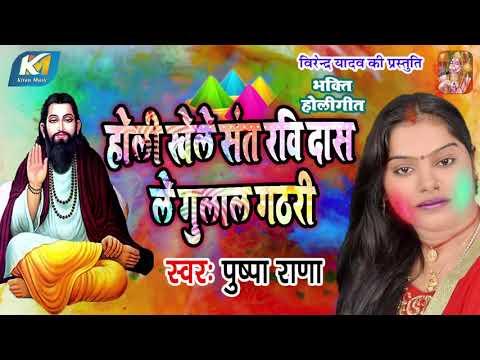 आ गया Pushpa Rana का सबसे हिट होली गीत  - Holi Khele Sant Ravidas - Bhojpuri Holi  Song