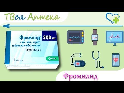 Фромилид таблетки - показания (видео инструкция) описание, отзывы