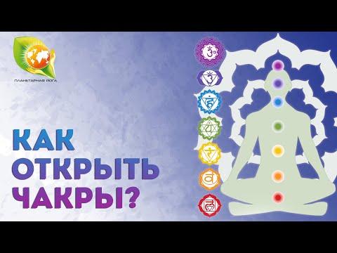 Как открыть чакры? Связь между чакрами и убеждениями