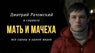 Дмитрий Ратомский в сериале «Мать и мачеха»
