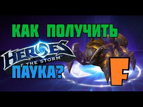 видео: Бесплатный маунт в heroes of the storm! [#hots_by_fearzan]
