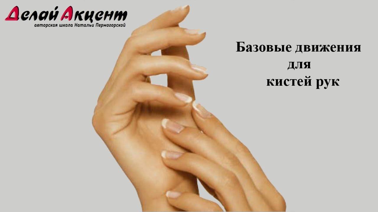 Гимнастика для суставов кисти рук маргарита левченко первая помощь при травмахрастежении связок, вывихах суставов, переломах костей