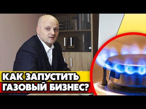 Как работает компания СКГАЗ? | Автономная газификация как бизнес