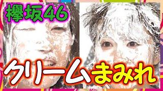 【欅坂46】志田愛佳vs土生瑞穂『しっぽとり対決』の罰ゲームはクリーム...