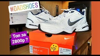 wholesale dealer 18953 8638e Nike air monarch Что с ними стало через год  Dad shoes