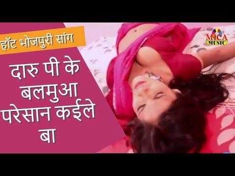 Bhojpuri Item Video Songs | दारू पी के बलमुआँ | Hot Bhojpuri Romantic Video