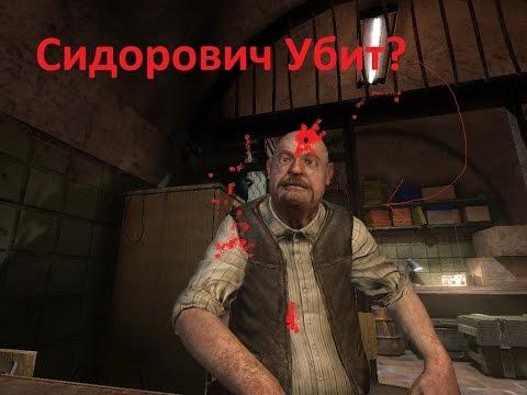 Stalker -цель убить Сидоровича