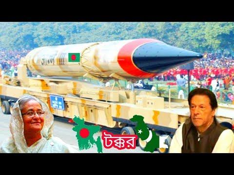 Bangladesh vs Pakistan Military Power || কে বেশী এগিয়ে বাংলাদেশ নাকি পাকিস্তান