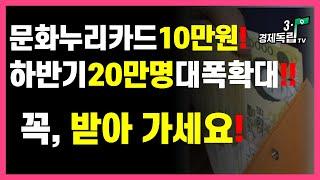 [10만원~문화누리카드!! 하반기 20만명 대폭확대! …