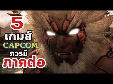 5 เกมส์ Capcom ที่ควรมีภาคต่อ