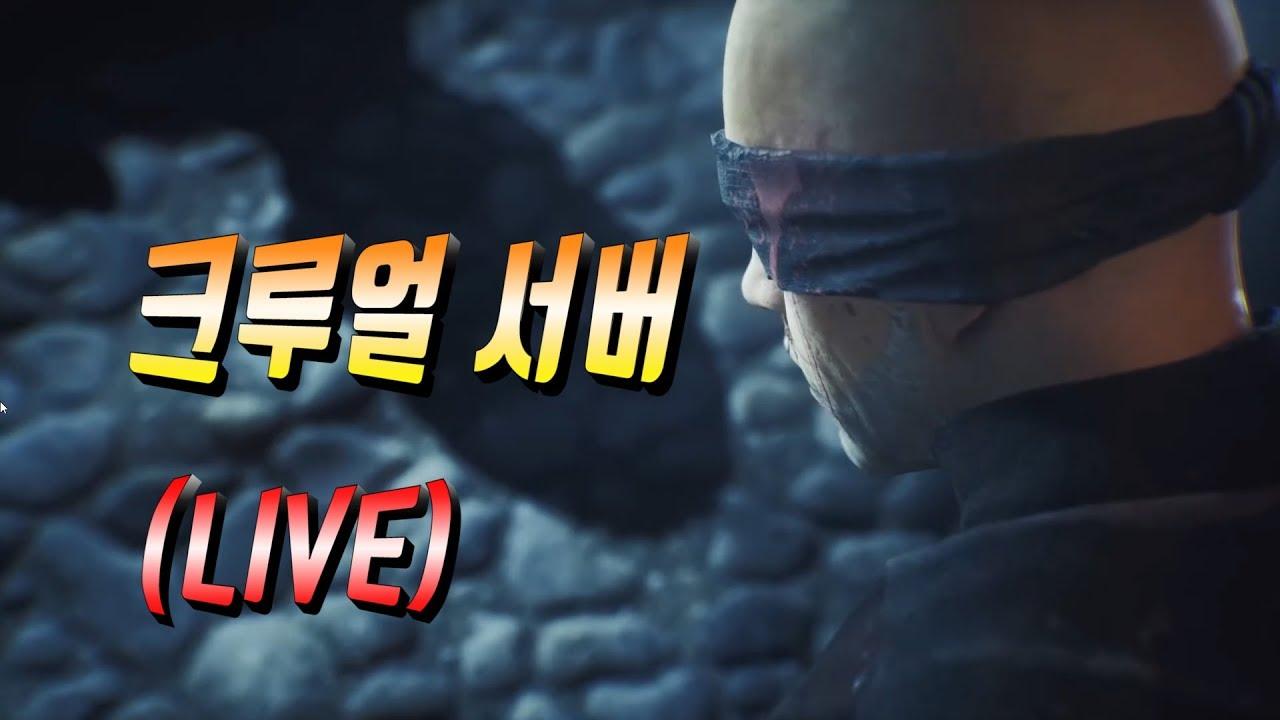 리니지 리마스터🔴 생방송 2020년 8월 5일 크루얼 서버 베르없는 전장의 지배자 창기사 Lineage Remastered Live