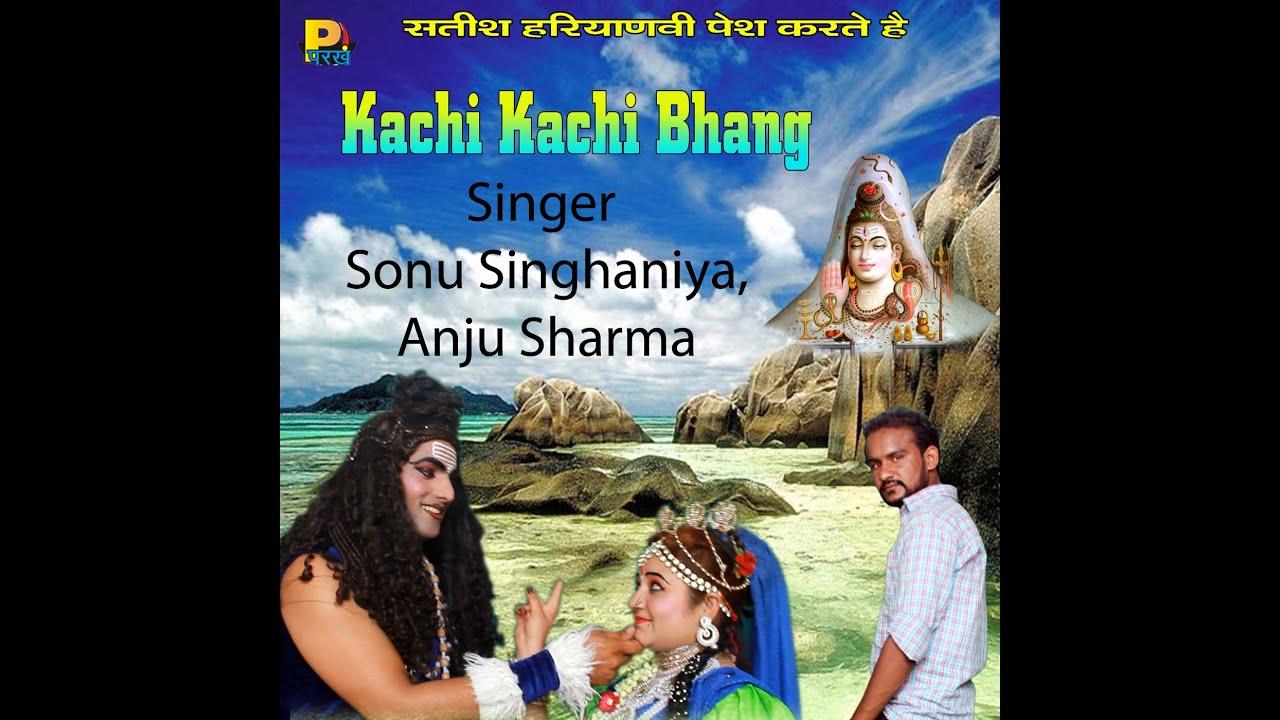 Bhang Pila De Gora - New Haryanvi Bhole Song - Official ...