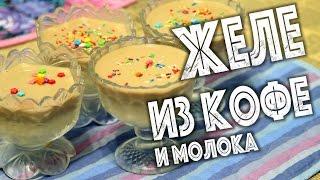✅ ★ ЖЕЛЕ ИЗ КОФЕ И МОЛОКА ★Молочное желе и кофейное желе в 2 слоя