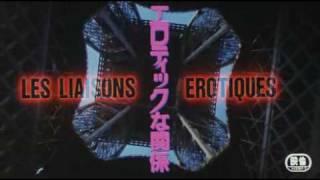 Les Liaisons Erotiques 「エロティックな関係」 - 予告編 - Trailer