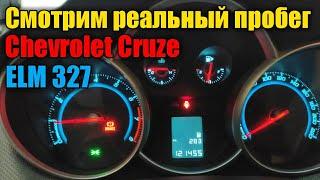 определяем настоящий пробег на а/м Chevrolet и Opel с помощью ELM327