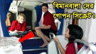 এই সিক্রেট গুলো বিমান বালারা যাত্রীদের কে কখোনোই বলেনা | Things Flight Attendants do not Tell us