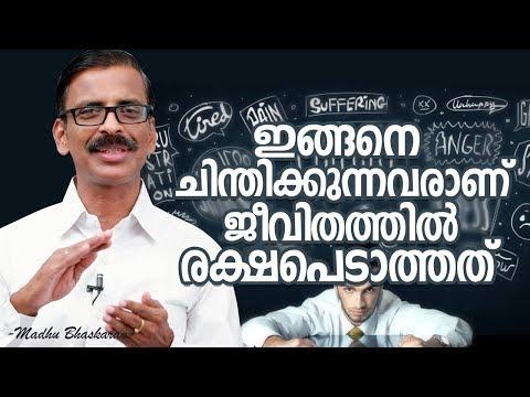 7 types of negative thinking- Madhu Bhaskaran- Malayalam self development video