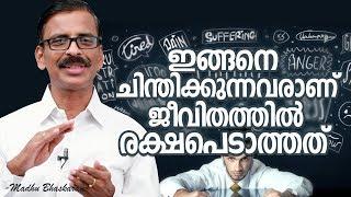 Gambar cover 7 types of negative thinking- Madhu Bhaskaran- Malayalam self development video