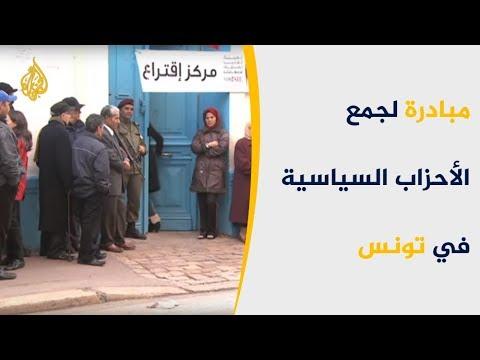 مبادرة لجمع الأحزاب السياسية بتونس تحضيرا للانتخابات  - نشر قبل 2 ساعة