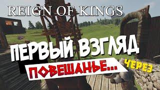 rEIGN OF KINGS - ОБЗОР, ПЕРВЫЙ ВЗГЛЯД!  УДАЧНЫЙ РЕЙД