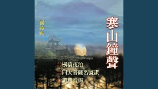 Publication Date: 2019-11-26 | Video Title: 寒山鐘聲 (國語版)
