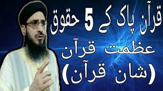 Quran Pak K 5 Haqooq Azmat e Quran Shan e Quran By Mufti Shamas Ur Rehman