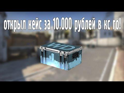 Открыл Самый дорогой кейс в КСГО за 10.000 рублей! Кейс за 10 тысяч рублей в кс го!
