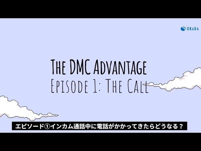 DMCのメリット エピソード①  インカム通話中に電話がかかってきたらどうなる?