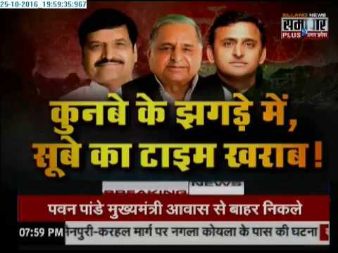 Big Bulletin UP: A common man suffers in the  split of Samajwadi Party
