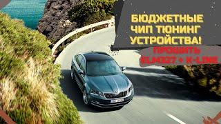 🚀 Самые Бюджетные Чип Тюнинг Устройства! ✓ Как Прошить Автомобиль ELM327 или K-line Адаптерами