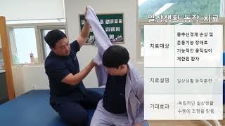 행복한 요양병원 치료 과정 영상