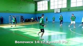 Гандбол. Кривой Рог - Волочиск - 23:16 (2-й тайм). Открытый чемпионат г. Хмельницкого