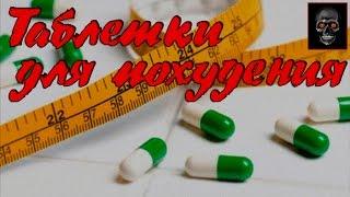 Таблетки для похудения [Ужасающая действительность]