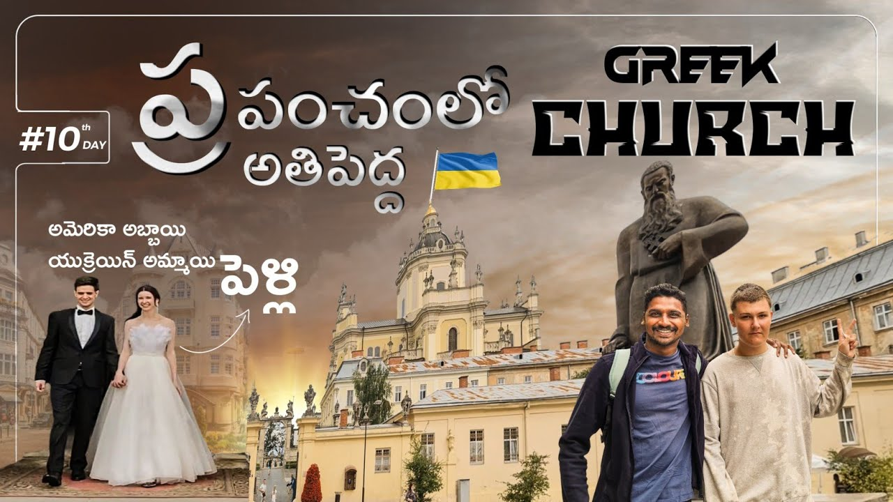 Worlds Biggest Greek Catholic Church   Lviv Ukraine 🇺🇦   Uma Telugu Traveller