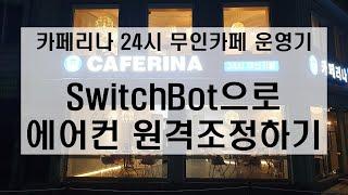 원주 카페리나 24시 무인카페: Switchbot(스위…
