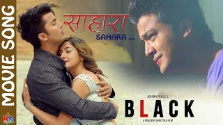Sahara Ke rahyo kunni- BLACK | Nepali Movie Song| Aakash Shrestha/Aanchal Sharma