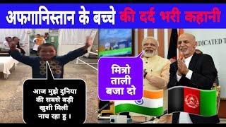 Afghanistan viral ladka || India Afghanistan Friendship