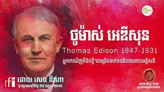 Thomas Edison - ថូម៉ាស់ អេឌីសុន - Khmer RFI Video