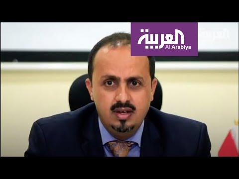 الإرياني: موقف قطر يتماهى مع مشروع إيران باليمن  - نشر قبل 7 ساعة