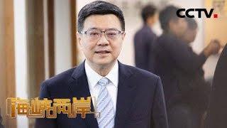 《海峡两岸》 20190703| CCTV中文国际