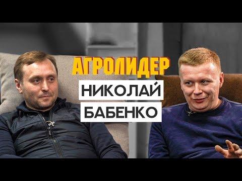 Николай Бабенко. Как повысить эффективность животноводства