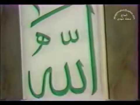 فديو الزمر وغافر مسجد خالد بن الوليد