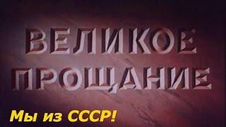 СССР 1953 год похороны Сталина ☭ Великое прощание ☆ Документальная хроника ☭ Советский Союз
