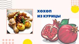 Хохоп из курицы. Невероятно вкусное блюдо армянской кухни